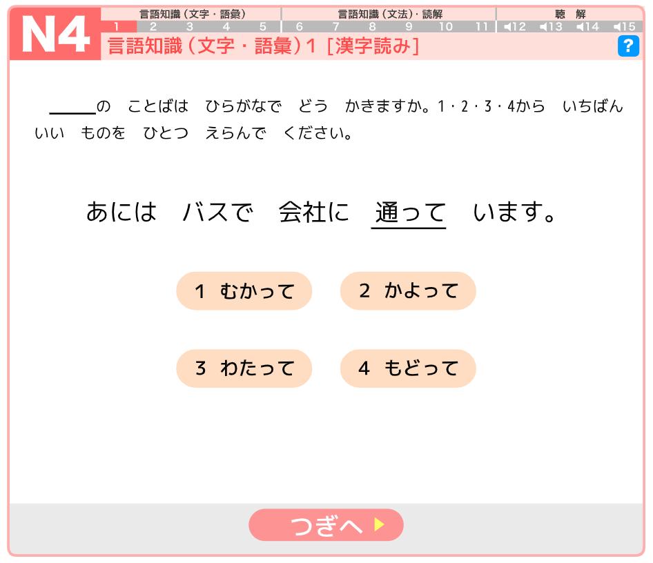 日本語能力試験N4のサンプル問題